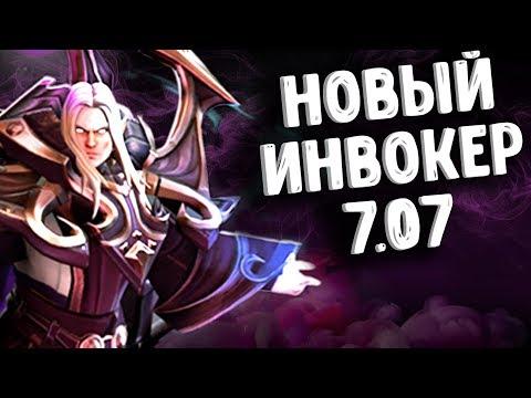 НОВЫЙ ИНВОКЕР ПАТЧ 7.07 ДОТА 2    NEW INVOKER PATCH 7.07 DOTA 2