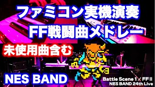 ファミコン版FF戦闘曲全曲メドレー NES FINAL FANTASY Battle Medley / NES BAND 24th Live