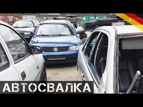 АВТОМОБИЛЬНАЯ СВАЛКА В ГЕРМАНИИ(автосвалка,авторазборка)Кадры до слез