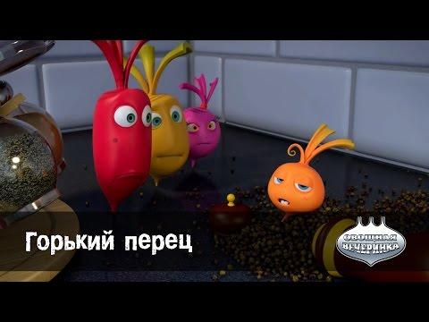 Мультфильм детям -  Овощная ВЕЧЕРИНКА - Горький перец - серия 51