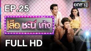 เสือ ชะนี เก้ง | EP.25 กลยุทธ์ซุนวู (FULL HD) | 12 ก.พ. 60 | ช่อง one 3