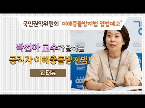 [인터뷰] 박선아 교수가 말하는 이해충돌방지법