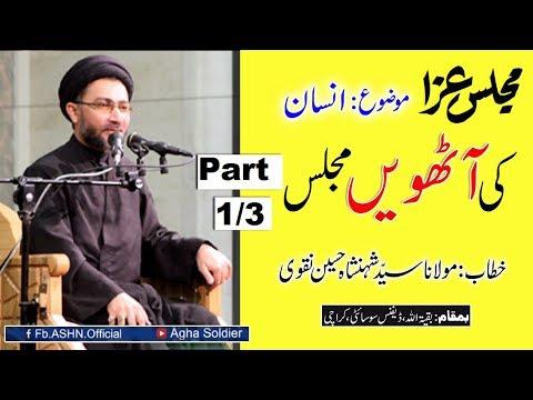 8th Majlis Aza: MauZoo Insan by Allama Syed Shahenshah Hussain Naqvi (Part-1)