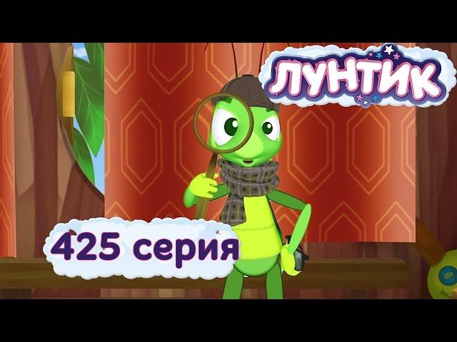 Лунтик -  Новые серии - 425 серия. Сыщик (Мультфильм)