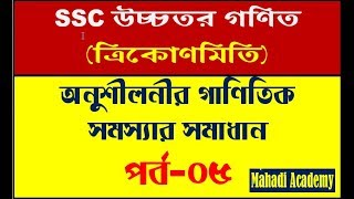 Download ত্রিকোণমিতিক অনুপাত। অনুশীলনীর কয়েকটি অংকের সমাধান পর্ব-০৫। Mahadi Academy Live 3Gp Mp4