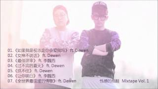 【T-CRASH】性感的拖鞋 ft. Dewen,李魏西 Chinese Hip Hop Mixtape Vol.1 高音质
