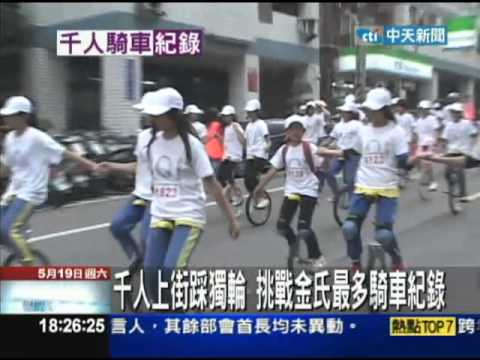 【中天】5/19 千人上街踩獨輪 挑戰金氏最多騎車紀錄
