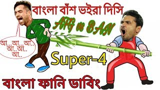 বাংলা বাঁশ ভইরা দিসি | Bangladesh vs Afghanistan | Bangla Funny Dubbing | Fun King Entertainment