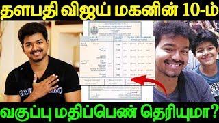 Do you know Thalapathy Vijay's son 10th mark?
