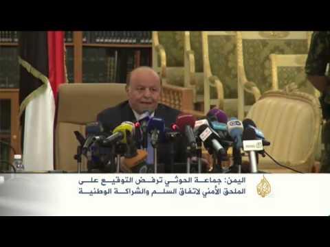 توقيع الاتفاق لإنهاء الأزمة باليمن والحوثيون يرفضون ملحقه الأمني