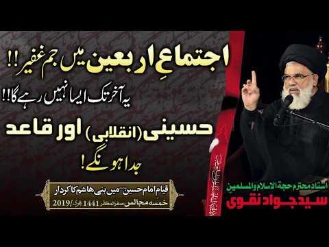 Ijtima-e-Arbaeen, Hussaini aur Qaaid Mai Judai hogi | Ustad e Mohtaram Syed Jawad Naqvi