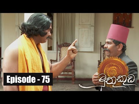 Muthu Kuda | Episode 75 19th May 2017