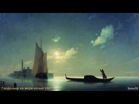 Ivan Aivazovsky (Part 1) - Moonlight; Ludwig van Beethoven - Symphonie No. 6 - Andante molto mosso