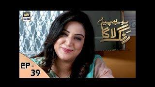 Mohay Piya Rang Laaga - Episode 39 - ARY Digital Drama