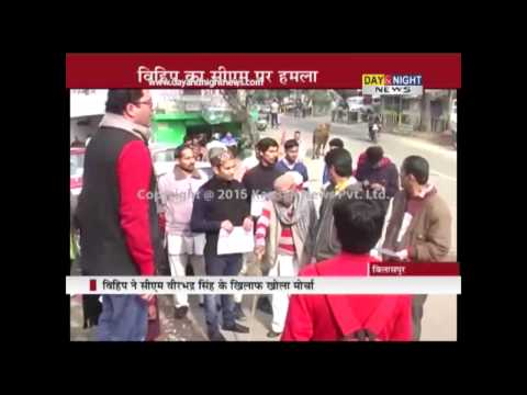 Protest against CM Virbhadra Singh over 'Love Jihad' remark | Bilaspur