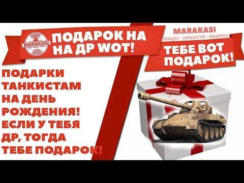 Подарки от мира танков на день рождения 47