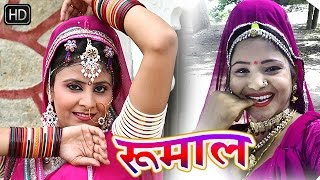 Rumal rajasthani songs - Super Hit Songs 2016 Rajasthani