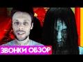 ЗВОНКИ (RINGS 2017) ОБЗОР ФИЛЬМА