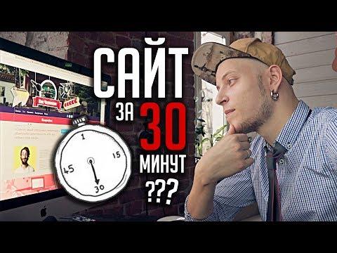 Как сделать САЙТ за 30 минут?