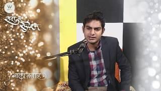 "Prakhar Malviya ""Kanha"" - Sada - E - Sukhan - Awaazgaah - a writomo initiative"