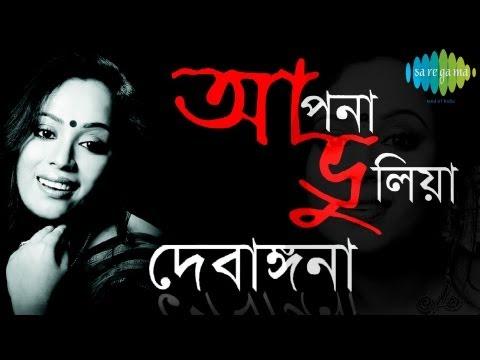 Apona Bhulia | Debangana Sarker | Rabindra Sangeet | Bengali Juke Box video