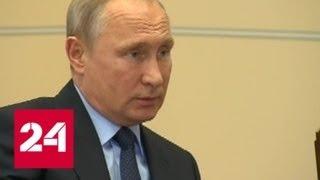 Владимир Путин обсудил с Андреем Травниковым развитие Новосибирской области - Россия 24