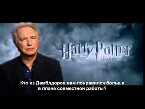 Гарри Поттер: интервью Алана Рикмана