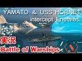 Battle of Warships - 実況 - YAMATO gameplay 空母USS HORNETと敵の主力艦隊を迎撃して殲滅