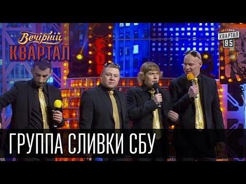 Группа Сливки СБУ, Наливайченко, Ярема, Аваков, Гелетей | Вечерний Квартал 18. 10.  2014
