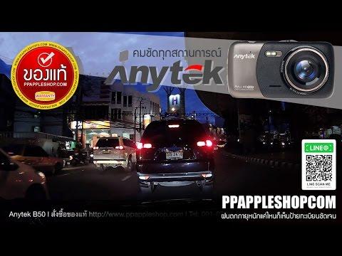 กล้องติดรถยนต์ Anytek B50 DashCam ของแท้ 0910781434