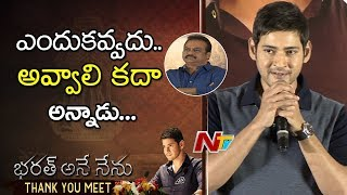 Mahesh Babu About Producer DVV Danayya @ Bharat Ane Nenu Success Meet