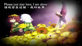 [虐心注意]UnderTale歌曲翻譯_心之言(Asriel X Chara(His theme