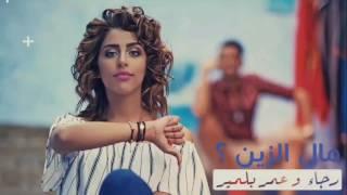 Rajaa & omar belmir mal zin lyrics