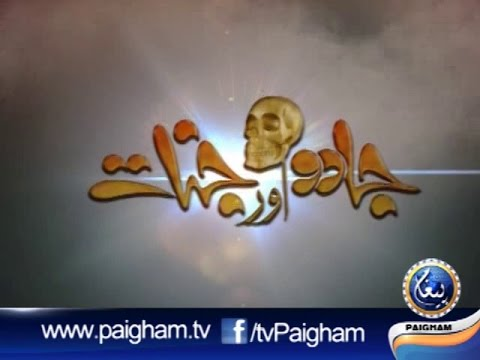 Jadoo Aur Jinnat Episode 14