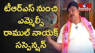 MLC Ramulu Naik Suspended from TRS | hmtv