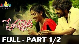 Paul - Prema Khaidi Telugu Full Movie || Part 1/2 || Vidharth, Amala Paul || With English Subtitles