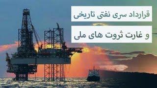 قرارداد سری نفتی تاریخی و غارت ثروت های ملی