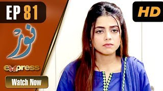 Download Lagu Pakistani Drama | Noor - Episode 81 | Express Entertainment Dramas | Asma, Agha Talal, Adnan Jilani Gratis STAFABAND