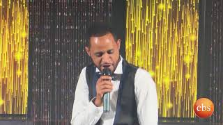 EBS Gena Special Show : Solomon Haile/   ደስ ይብለኒ'ሎ (Des Yebelino)