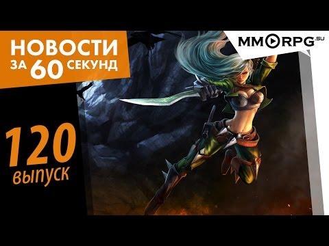 Новости за 60 секунд: League of Legends запретили стримить! via MMORPG.su