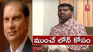Bithiri Sathi To Take Bank Loan | Sterling Biotech Ltd Frauds Rs 5,000 Cr | Teenmaar News