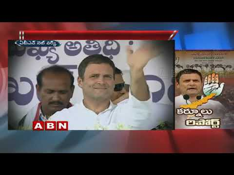 Rahul Gandhi Kurnool Meeting Report | Will He Make a Difference In AP ?