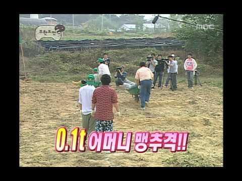 Infinite Challenge, Agritourism #07, 농촌체험 20061028