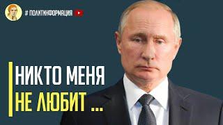 Срочно! Путина вышибли безжалостно и без сантиментов