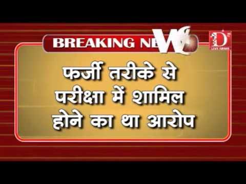 D Live News: व्यापम मामले में चार आरोपियों को सजा