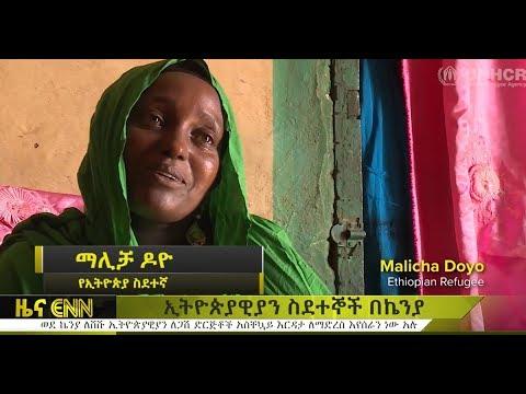 ENN : The Case of Two Ethiopians Who Fled To Kenya 2 Weeks Ago - ከሁለት ሳምንታት በፊት ወደ ኬንያ የተሰደዱት ኢትዮጵያው