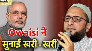 PM Modi पर बरसे Asaduddin Owaisi, कहा Padmavat पर 'पकौड़ा' Politics खेल रही है BJP