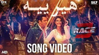 Heeriye هيرييه (Arabic Version) - Race 3 | Salman Khan, Jacqueline | Farhan Gilani, Neha | Meet Bros