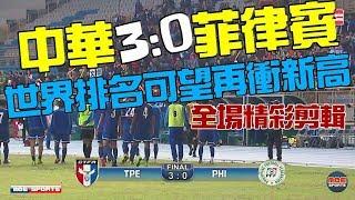 2017 國際足球邀請賽/中華3:0菲律賓/世界排名可望再衝新高