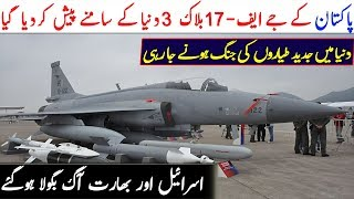 Pakistan JF 17 thunder Block 3 Ready | Daily insider
